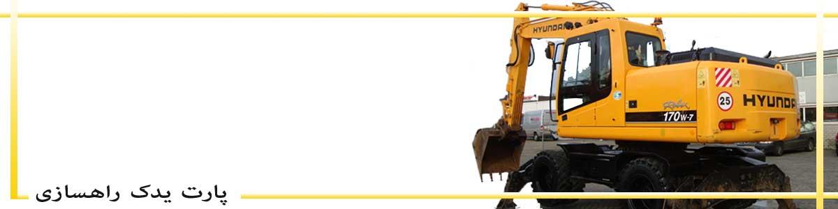 لوازم یدکی بیل مکانیکی هیوندا 170