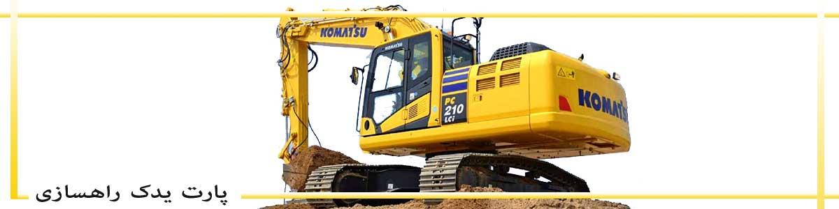 لوازم یدکی بیل مکانیکی کوماتسو PC210